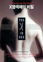X 염색체의 비밀