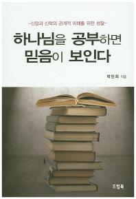 하나님을 공부하면 믿음이 보인다