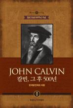 JOHN CALVIN. 2: 칼빈 그후 500년