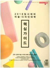 미술 디자인대학 핵심가이드(2018 입시대비)