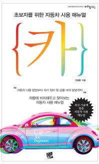 카: 초보자를 위한 자동차 사용 매뉴얼