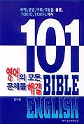 BIBLE ENGLISH 101