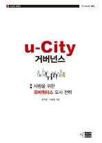 U-CITY 거버넌스