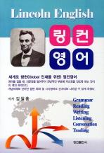 링컨 영어