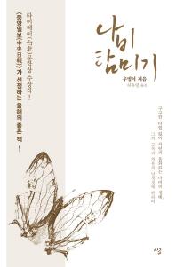 나비 탐미기