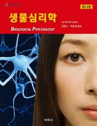 생물심리학