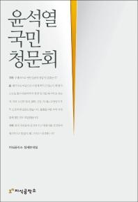 윤석열 국민청문회