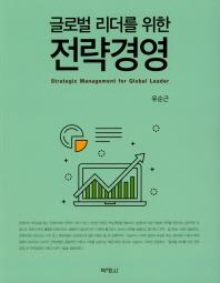 글로벌 리더를 위한 전략경영