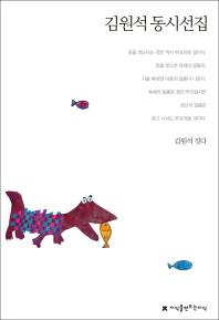 김원석 동시선집