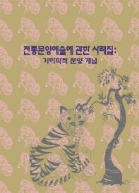 전통문양예술에 관한 사례집: 기하학적 문양 개념