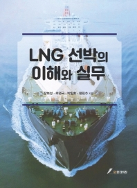 LNG 선박의 이해와 실무