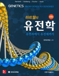 하트웰의 유전학