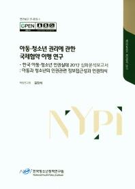 아동 청소년 권리에 관한 국제협약 이행 연구: 한국 아동 청소년 인권실대 2017 심화분석보고서