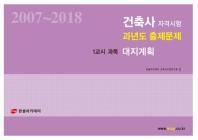 건축사자격시험 과년도 출제문제 1교시 대지계획(2019)(8절)