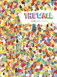 장벽: 세상에서 가장 긴 벽