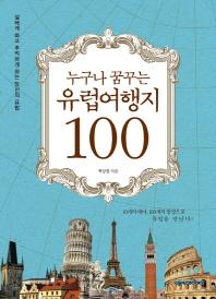 유럽 여행지 100