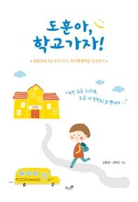 도훈아, 학교가자!