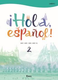 iHola espanol!. 2(스페인어. 2)