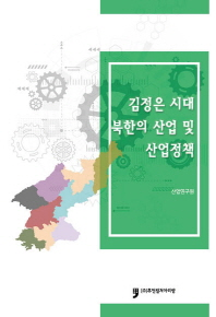 김정은 시대 북한의 산업 및 산업정책