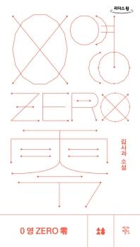 0 영 ZERO 령(큰글자도서)