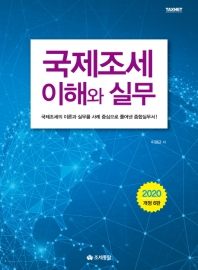 국제조세 이해와 실무(2020)