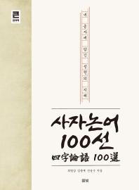 사자논어 100선(큰글자책)
