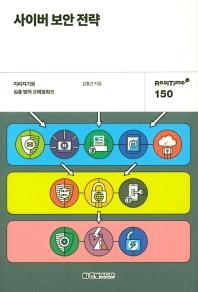 사이버 보안 전략