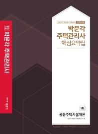 합격기준 박문각 공동주택시설개론 핵심요약집(주택관리사 1차)(2021)