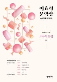 소유의 문법(이효석문학상 수상작품집)(2020)