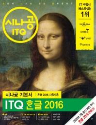 시나공 ITQ 한글 2016(한글 2016 사용자용)
