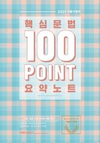 이동기 영어 핵심문법 100 Point 요약노트(2021)