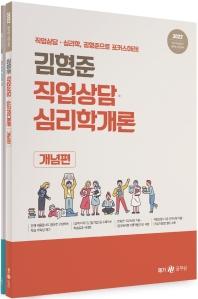2022 김형준 직업상담 심리학개론