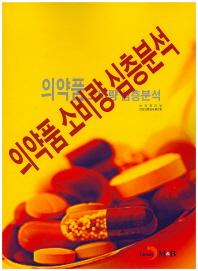 의약품 소비량 심층분석