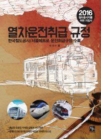 열차운전취급 규정(2016)