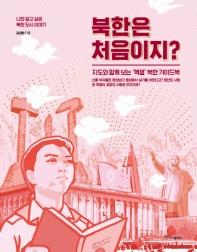 북한은 처음이지?