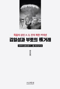 김일성과 부토의 핵거래