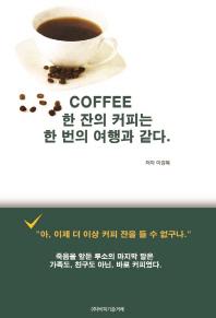 Coffee 한 잔의 커피는 한 번의 여행과 같다
