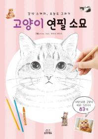 고양이 연필 소묘