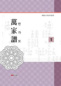 만가보 세트(1-5권)