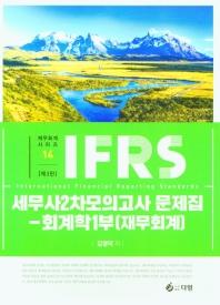 IFRS 세무사 2차 회계학 1부 재무회계 모의고사 문제집