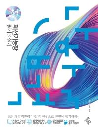 나합격 제선기능장 필기+실기(2021)