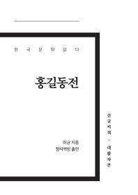 홍길동전(큰글씨책)(대활자본)