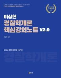 이상헌 경찰학개론 핵심 강의노트 2.0(2022 대비)