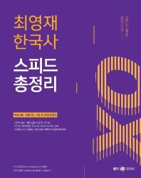 최영재 한국사 스피드 총정리