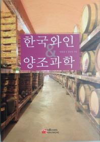 한국와인 & 양조과학
