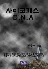 사이코패스DNA
