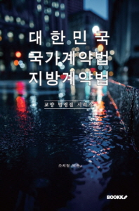 대한민국 국가계약법 및 지방계약법 : 교양 법령집 시리즈(개정판)