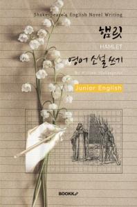 햄릿 영어 소설 쓰기 (주니어-영어원서) : HAMLET - Shakespeare's English Novel Writing