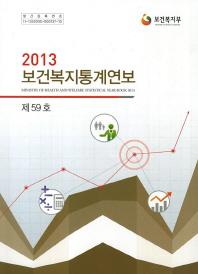 보건복지통계연보(2013 59호)