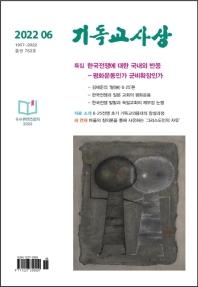 기독교사상(2021 6월호)
